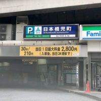 日本橋兜町パーキング