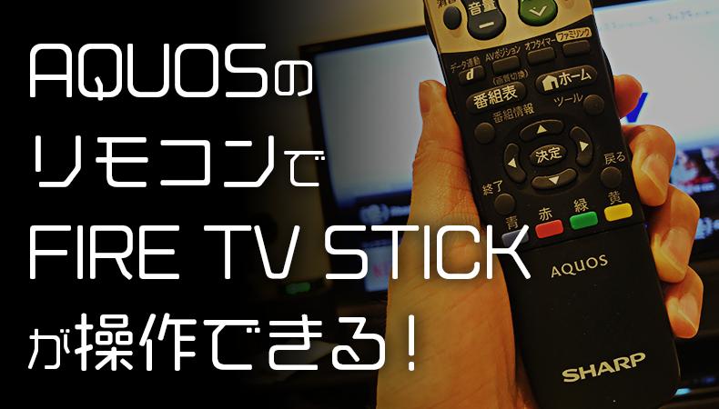 AQUOSのリモコンでFIRE STICK TV