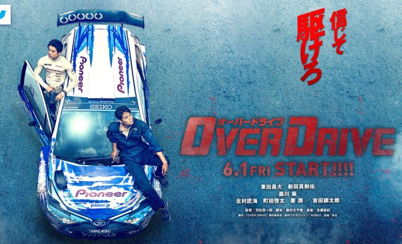 映画『OVER DRIVE』